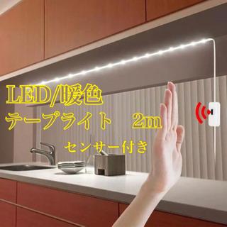 新品 センサー LEDテープライト テープライト LED ライト...