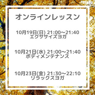10/19-10/23 オンラインレッスン