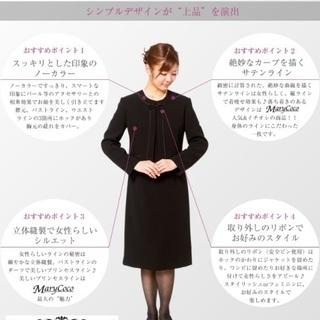 7号☆喪服ワンピースセット(タグ付き新品)