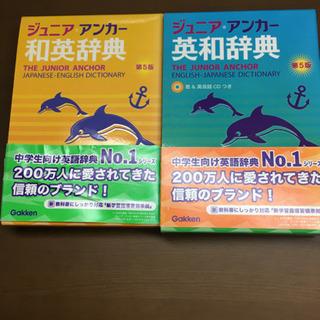 ジュニアアンカー 英和辞典、和英辞典セット