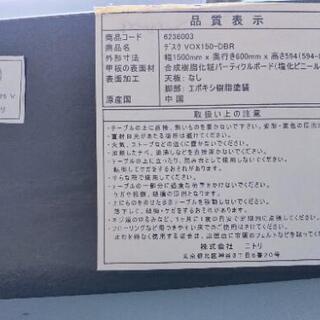 幅150センチのデスク(事務机) - 小平市