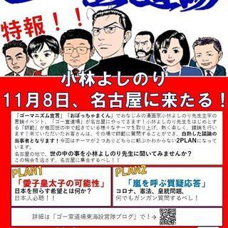 漫画家小林よしのり主宰「東海ゴー宣道場」