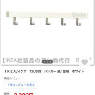 IKEA扉ハンガー