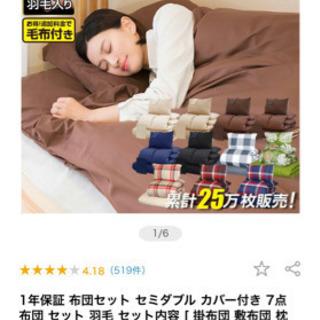 羽毛布団 セミダブルサイズ - 渋谷区