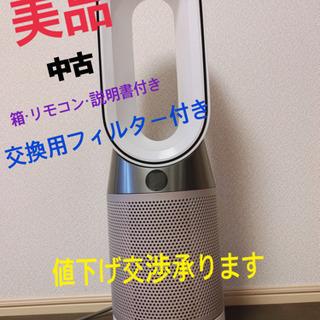 【美品】Dyson Pure Hot+Cool link HP0...