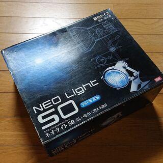 超激安! カミハタ ネオライト50 ブルー球 メタハラ 未使用品