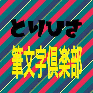 ☆募集☆11/15(日)【とりひさ筆文字倶楽部】〜クリスマス編の画像