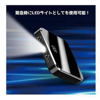 最終値下げ早い者勝ち新品未使用小型軽量モバイルバッテリー - 高知市
