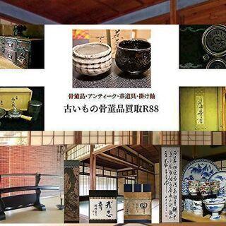 美術品買取【古美術・西洋アンティーク・中国美術・仏教美術】…