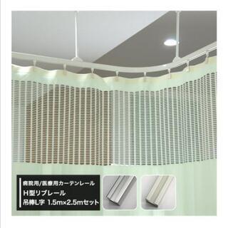 【未使用品】天井付け カーテンレールL字