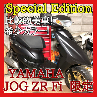 ☆安心の点検整備.動画☆ヤマハ ジョグZR SP SA39J☆限...