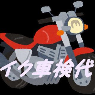 バイク 車検代行