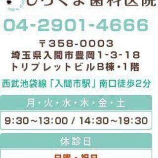 入間市駅前しろくま歯科医院0429014666 求人 http:...
