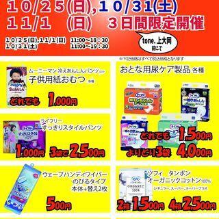 【大特価即売会!】10/25(日)10/31(土)11/1…