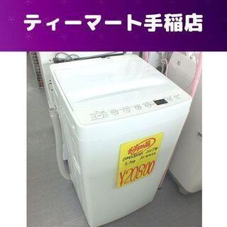 外観小振り! 洗濯機 5.5Kg 2017年製 アマダ/a…
