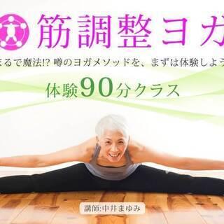 【オンライン】筋調整ヨガ:90分の体験クラス(12/12)