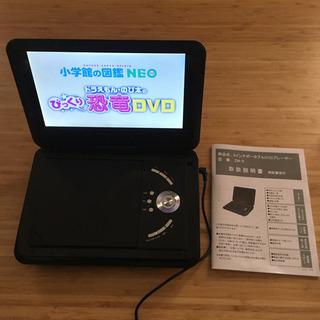 ポータブルDVDプレイヤー(充電できるタイプ)