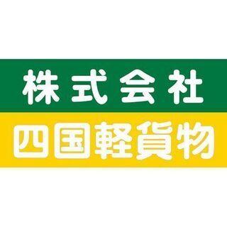 <<徳島県>>軽貨物ドライバー(業務委託)