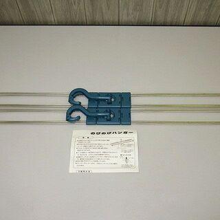 stp-0444 のびのびハンガー 2個セット 日本製 ス…