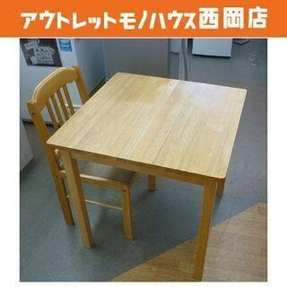 ダイニングセット 食卓テーブル 縦75cm 横75cm 高さ74...
