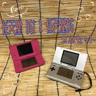 ◎ 任天堂DSi & 任天堂DS 2点セット ◎S1026