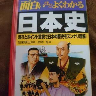 面白いほどよくわかる 日本史
