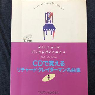 リチャードクレイダーマン ピアノ楽譜