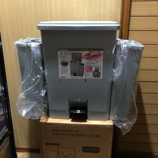 ペダルペール(ゴミ箱) - 綾瀬市