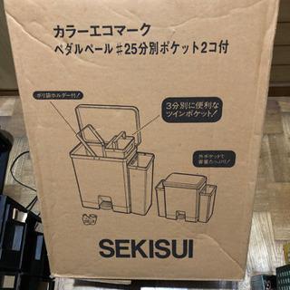 ペダルペール(ゴミ箱) − 神奈川県