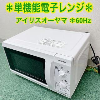 【ご来店限定】*アイリスオーヤマ 単機能電子レンジ 人気の…