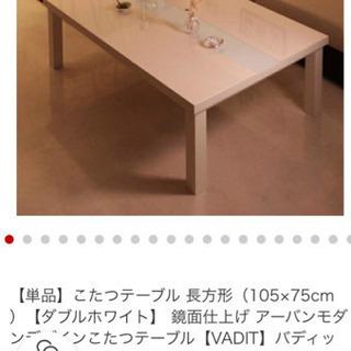こたつテーブル(こたつ布団付き) ※売値半額