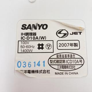 【ご来店限定】*サンヨー IH調理器 2007年製*製造番号 036141* − 大阪府