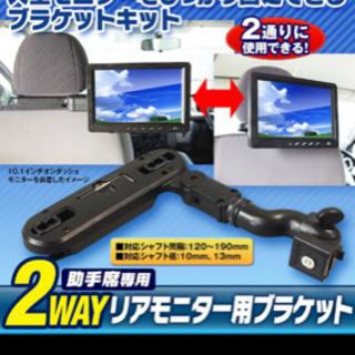 新品未使用2ウェイリアモニター用ブラケット