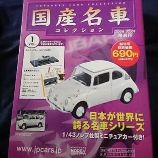 最終価格😊国産名車コレクション スバル360