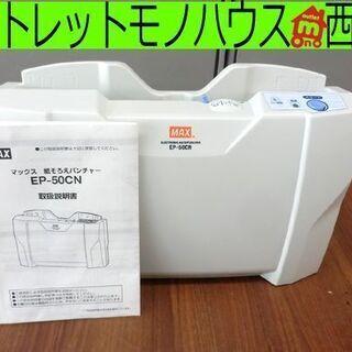 紙そろえパンチャー マックス オフィス用品 MAX EP-50C...