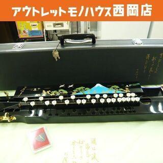 大正琴 古賀政男モデル 5弦26鍵 ハードケース付き 西岡店