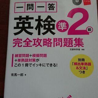 英検2級・3級問題集