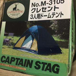 未使用☆おまけ付き キャプテンスタッグ テント クレセント