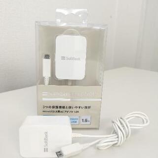 ☆新品☆AC充電器  microUSB  +中古1個