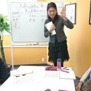 名古屋:人前で話すのが楽になる!!60分話しても全く緊張しない「...