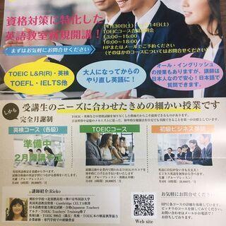 駅近またはオンラインで英語を学びませんか?