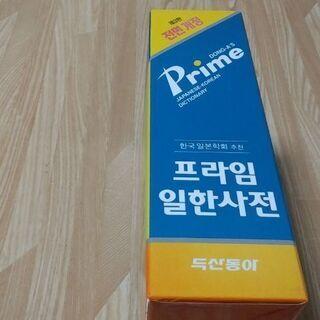 値下げ 韓国語辞書