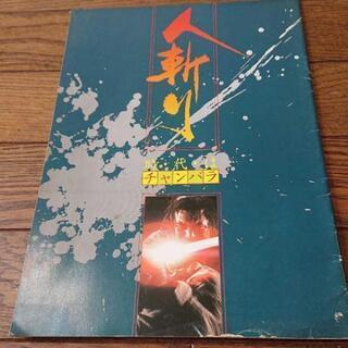 勝新太郎、映画『人斬り』VHSテープ、売ってください。