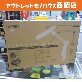 デスクライト TWINBIRD アーム型タッチインバータ蛍…
