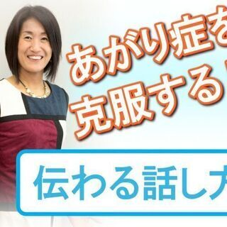 神戸:人前で話すのが楽になる!!60分話しても全く緊張しない「話...