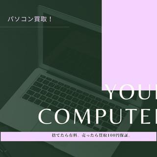 【中古パソコン】買取します!最低100円保証!