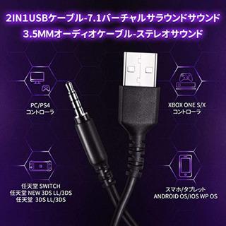 ゲーミングヘッドセット7.1ch高音質 - 売ります・あげます