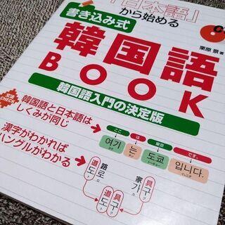 韓国語 参考書