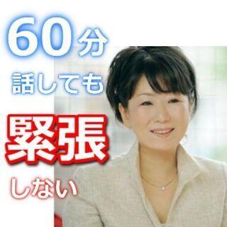 広島:人前で話すのが楽になる!!60分話しても全く緊張しない「声...