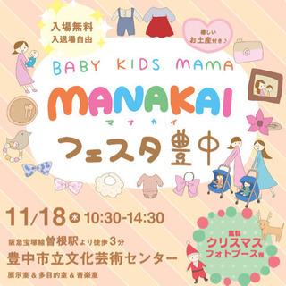 【入場無料&お土産付】マナカイフェスタ豊中